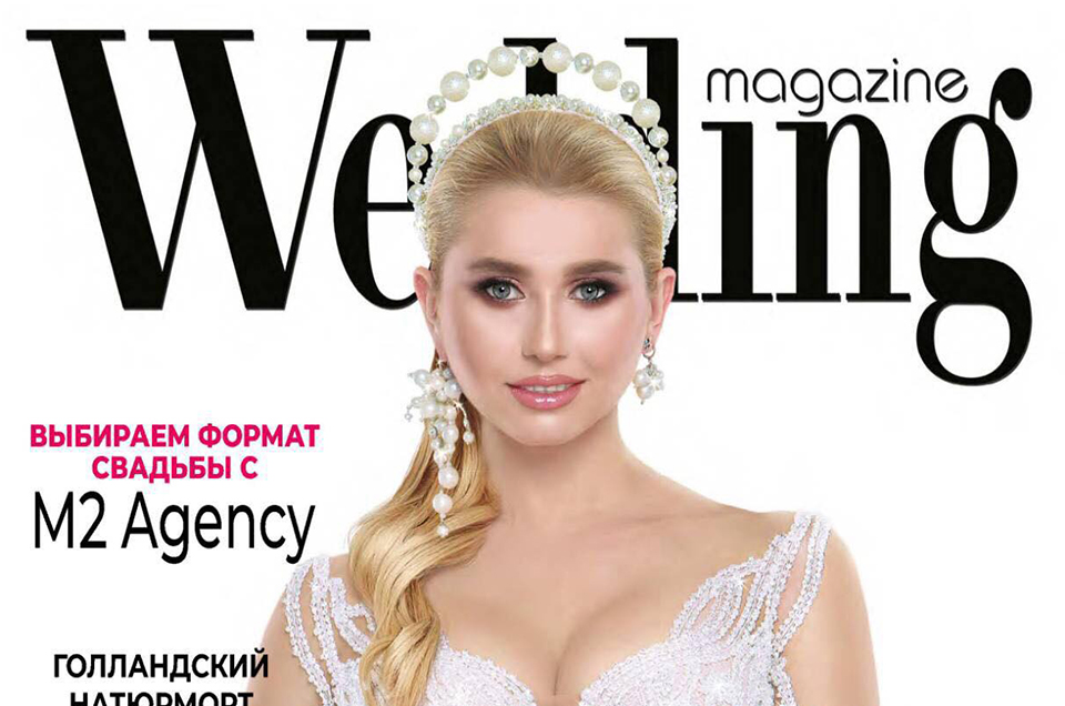 Обложка для Wedding magazine Ukraine